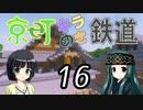 【Minecraft】京町キラめき鉄道 Part-16【京町セイカ&東北ずん子】
