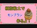 【週刊粘土】パン屋さんを作ろう!☆パート36