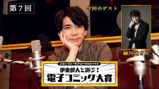 #7【ゲスト:緑川光さん】『コミックシーモアpresents 伊東健人と選ぶ!電子コミック大賞』