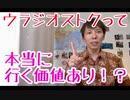 【本音トーク】ウラジオストクは本当に旅行する価値があるのか!?前編