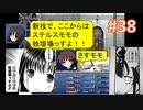 sakiquest #38:咲RPGを「咲-saki-」好きが「咲-saki-」の話をしながらゆっくり実況(初見プレイ)