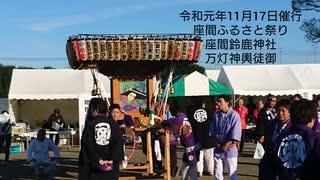 令和元年 11月17日開催第34回座間ふるさと祭り 場内神輿徒御