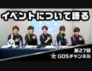 【GOALOUS5】GO5チャンネル 第27回