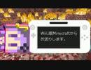 【結月ゆかり】WiiU版Minecraftからお送りします。Part31