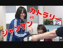 【らりルゥれろ】ジャンケン vs カトラリー