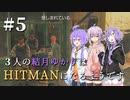 【HITMAN】3人の結月ゆかりはHITMANになるようです #5【VOICEROID実況】