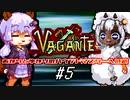あかりとゆかりのハウンドマスターへの道 #5【Vagante】