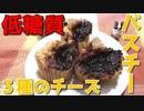 """【低糖質】大人気の""""濃厚バスチー""""をお家で簡単に♪しかも砂糖不使用"""