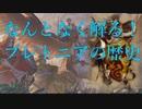 【Total War:WARHAMMER Ⅱ:解説】なんとなく解る!ブレトニアの歴史(前編【夜のお兄ちゃん実況】