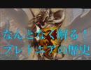 【Total War:WARHAMMER Ⅱ:解説】なんとなく解る!ブレトニアの歴史(後編【夜のお兄ちゃん実況】
