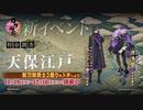 『刀剣乱舞-ONLINE-』新イベント 特命調査 天保江戸