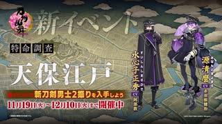 『刀剣乱舞-ONLINE-』新イベント 特命調査
