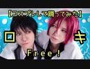 【Free!】松岡凛と山崎宗介で ロキ 踊ってみた【コスプレ】