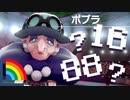 【ポケモン剣盾】年齢クイズ!ライバー19人の回答集【にじさんじ】