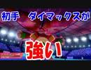 【ポケモン剣盾】初手ダイマックスで圧力をかけていくのが単純に強い