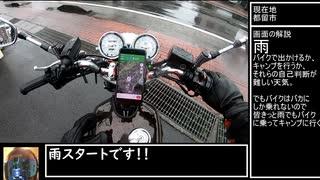 【SR journey】SR400でソロツーリングキャンプ 道志の森キャンプ場編