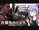 【GTA5】ゆかりとマキの楽しい犯罪日誌#55