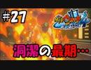 【ぼく空】#27 洞潔の最期…【妖怪ウォッチ4】