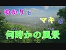 【Explorable Fushimi Inari】 【VOICEROID実況プレイ】