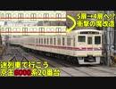 """迷列車で逝こうRe:Episode014-4「魔改造in京王 〜""""側面""""整形手術〜」"""