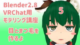【Blender2.8版】VRChat用モデリング講座-5-【目を作るよ】