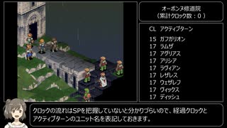 【TAS】FFT最小クロック数クリア Chapter1