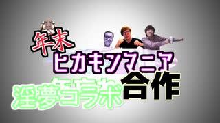 【参加者募集!】年末ヒカキン淫夢コラボ合作