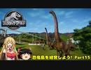 【JWE】恐竜島を経営しよう! Part15【ゆっくり&弦巻マキ実況】