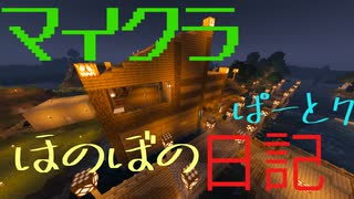 【Minecraft】マイクラほのぼの日記 ぱーと7【マイクラ実況プレイ】