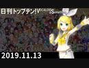 日刊トップテン!VOCALOID&something【日刊ぼかさん2019.11.13】