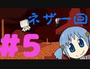 【Minecraft】ガラスの世界-クリスタルスカイブロック-#5【お家猫実況】