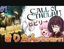 【Call of Cthulhu】ビビリ名探偵きりたんの調査日記 #1【VOICEROID実況】