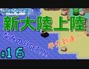 【24歳フリーターの】ポケモンルビー・サファイア~アクア団でクリアの旅~part16【レトロゲー】【ソードシールド発売記念!】