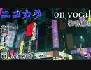 【ニコカラ】うつけ論争【on vocal】練習用