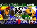 【第十回】64スマブラCPUトナメ実況【Losers二回戦第一試合】