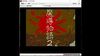 MSX版魔導物語2を初見でやってみた実況プレイpart1