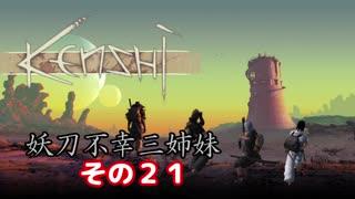 【Kenshi】不幸村 妖刀不幸三姉妹 その21