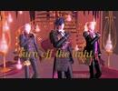 【MMD刀剣乱舞】 長船 Turn off the light 【燭・大・小】