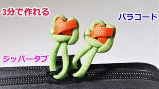 【ジッパーの使いやすさ 10倍】パラコードでジッパータブの編み方!Xコブラ編み