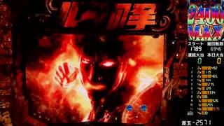 【パチンコ】CR北斗の拳7 転生 [BONUS 01]