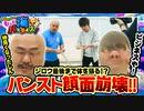 クロちゃんのもっと海パラダイス【#20(4/4)2人一緒に顔面崩...