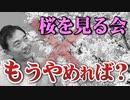 桜ヒラヒラ、政治家フラフラ… 「桜を見る会」もうやめちゃえば?