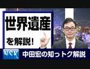 """【知っトク解説】今回は""""世界遺産"""""""