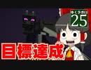 【MineCraft】ゆくラボEX バニラでリケジョが自給自足生活 DAY25【ゆっくり実況】