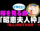 【桜を見る会】安倍首相、昭恵夫人に推薦枠 - 昭恵夫人は「私人」なのになぜ・・・?