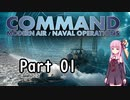 司令官・琴葉茜の戦闘記録 -Part 01- 【CMO】