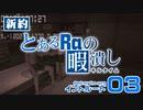 【PSO2】新約 とあるRaの暇潰し03 「イントルード」