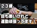 いいちこインコさんの朝・その4(ラスト・運動