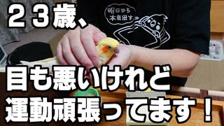 いいちこインコさんの朝・その4(ラスト・