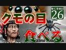 【MineCraft】ゆくラボEX バニラでリケジョが自給自足生活 DAY26【ゆっくり実況】